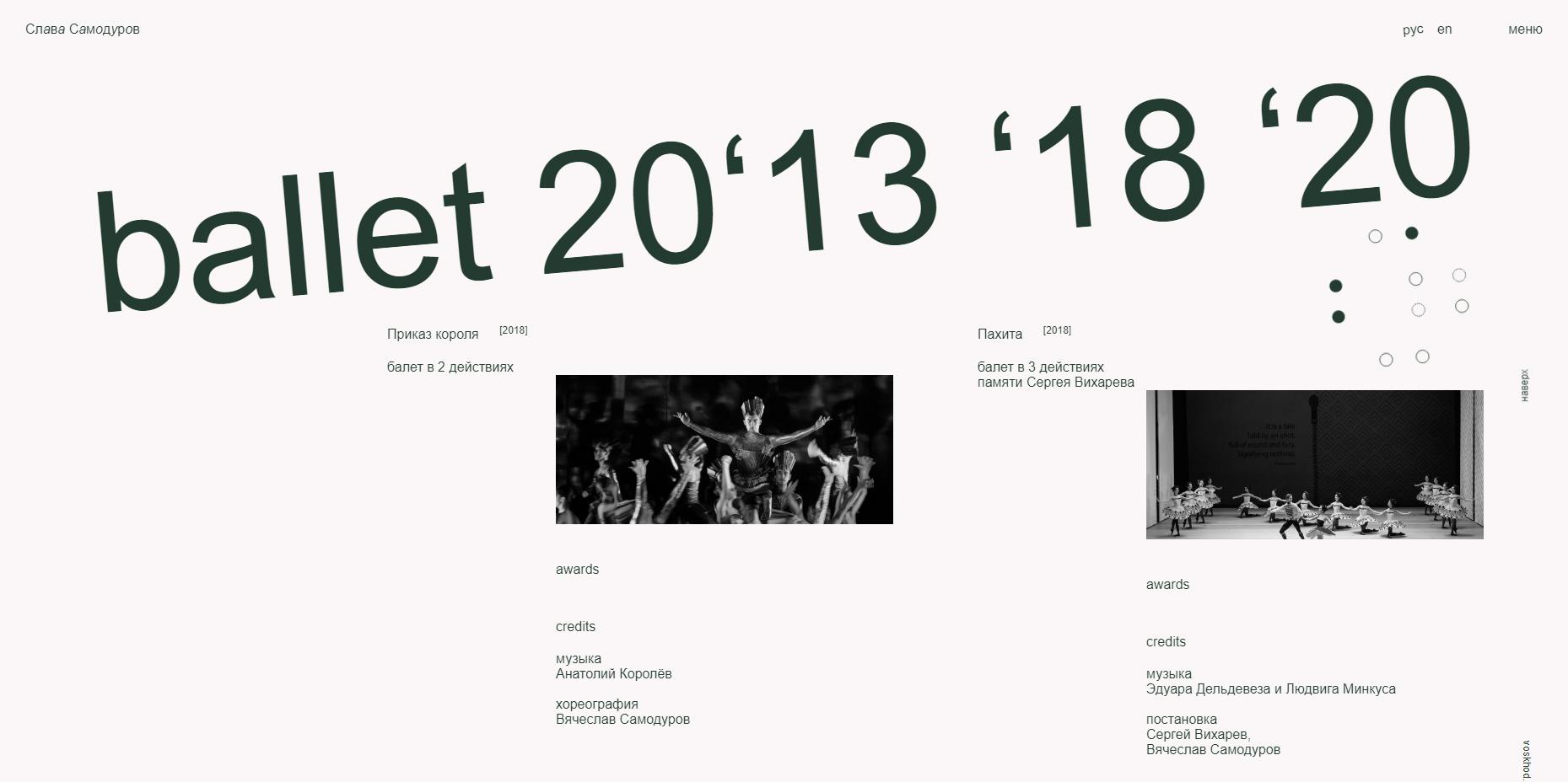 Slava Samodurov choreographer - Website of the Day