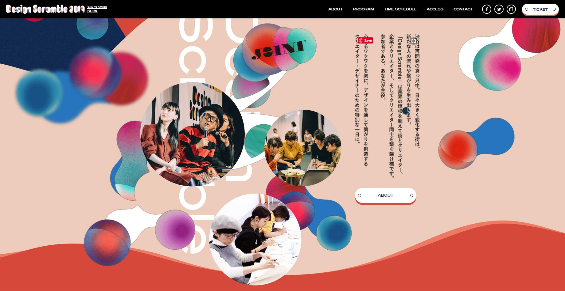 Tadaima! Design Scramble - Website of the Day