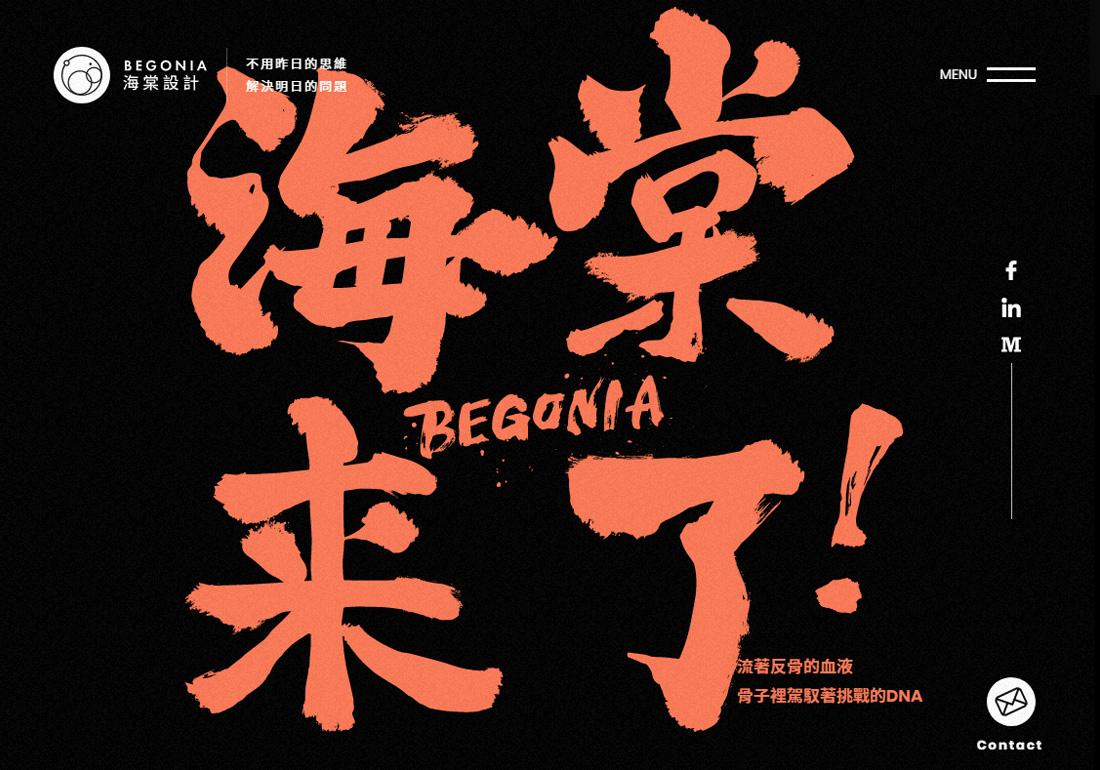 Begonia Design 海棠設計官網