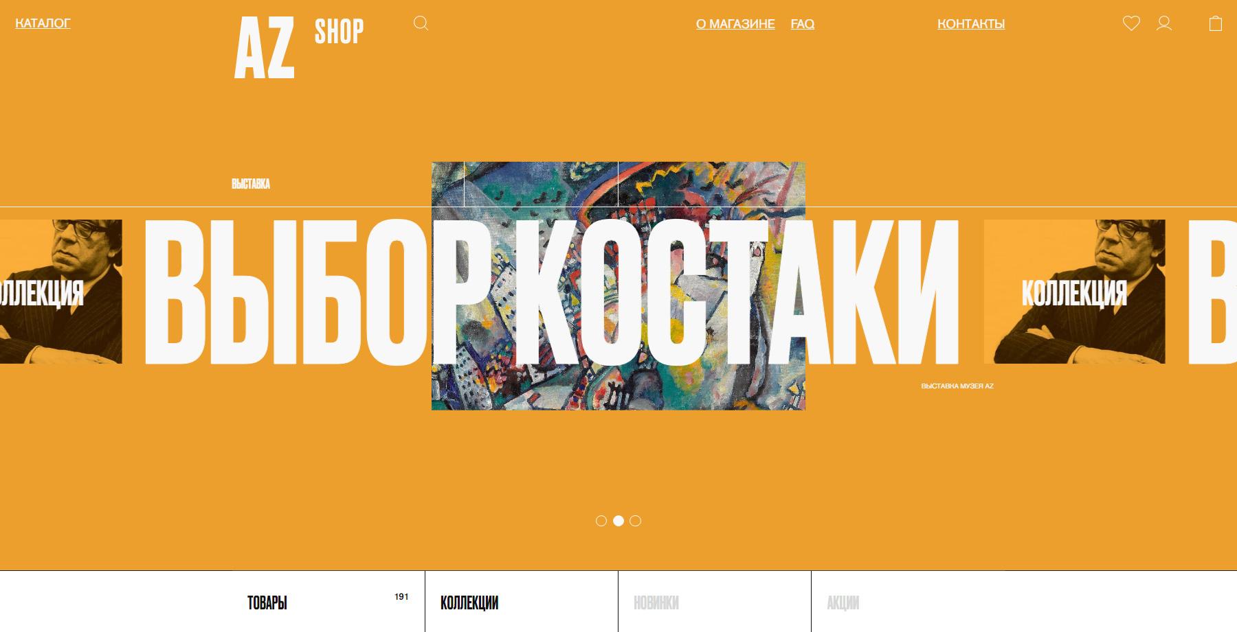 AZ Museum Shop - Website of the Day