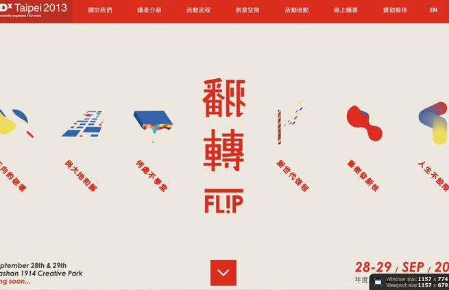 TEDxTaipei 2013 - 翻轉 FLIP