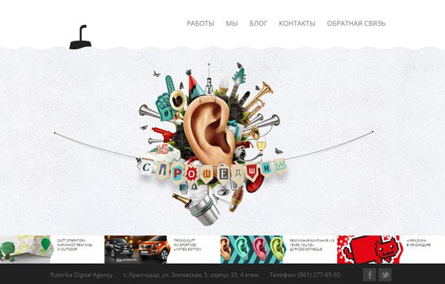 Digital agency Rutorika