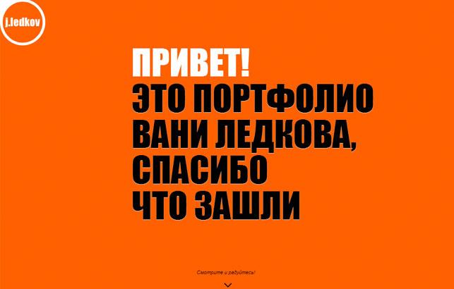 j.ledkov graphic/media, UI designer